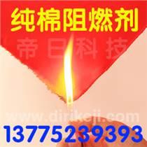 環保阻燃劑FR-520銷售行業領先