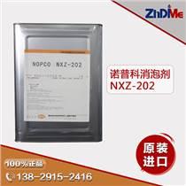 諾普科消泡劑,相容性好的非硅消泡劑