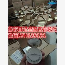 微信銷售色彩日記氣墊bb山東總代理露水官方總代氣墊bb