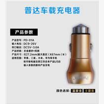 普達/puda智能車充 車載USB充電器 自動保護 安全錘 炫酷七彩