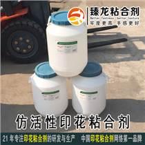 臻龍丙烯酸類仿活性膠粘劑環保高力棉布化纖紡織布料