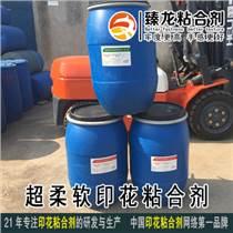 臻龍丙烯酸類超柔軟膠粘劑環保高力棉布化纖紡織布料