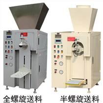 閥口型定量包裝機粉體體專用機型