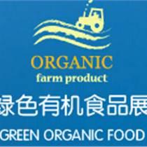 2016中國上海有機食品食物展