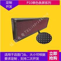 深圳晶元LED停車場收費顯示屏供應廠家直銷