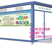 廣州環衛垃圾房工具房工人休息室供應廠家直銷