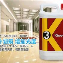 正品K2大理石拋光劑晶面液石材養護劑K3翻新保養護理原裝現貨優質服務