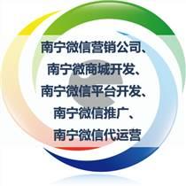 南寧微信營銷公司、南寧微商城開發、南寧微信平臺開發、南寧微信推廣、南寧微信代運營