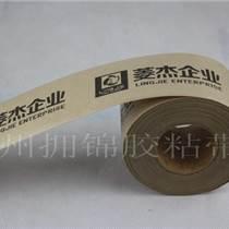 廣州印刷牛皮紙膠帶 濕水纖維紙膠帶 印字紙膠帶