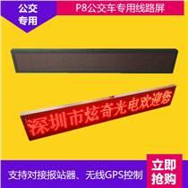 公交车后窗专用LED广告屏大巴车GPRS无线发布广告屏