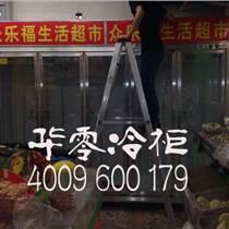 超市鮮肉柜廠家直銷五門冷柜價格