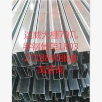 滄州達威牌幾字鋼骨架供應專業快速