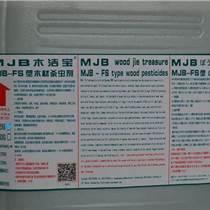 木潔寶-MJB-FS型木材殺蟲劑