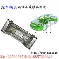 注塑模奥迪A1车改装保险杠外饰塑料件模具硬模厂家
