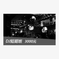 DJ-01 DJ培训短期班