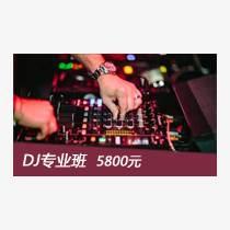 上海DJ-02 专业班先锋dj培训信誉保证