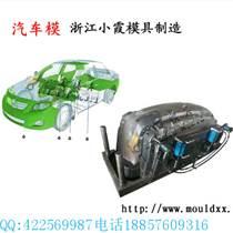 專業加工汽車保險杠模具 專業制造汽車模具 保險杠模具歡迎咨詢