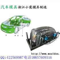 小霞制造比亚迪S6车汽车塑料内饰配件模具 汽车塑胶内饰配件模具制造