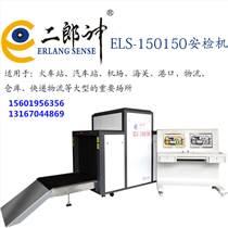 上海直銷二郎神安檢機ELS-150150安檢機