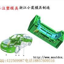 台州模具公司 汽配注射模具 台州汽车注射模具制造谁家专做