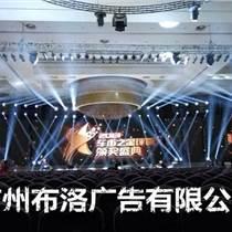 广州晚会酒店场地布置秒速赛车提供舞台LED搭建服务