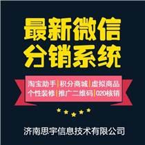 濟南微商三級分銷商城系統開發|微商城制作