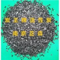 炭王牌ZS-20型脫氧氣專用活性炭