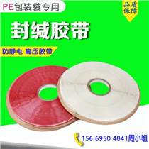 OPP08封缄双面胶带 防静电自粘胶条 供应量大从优