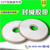 包裝用封口膠貼PE05封緘雙面膠帶 耐高溫不脫膠不殘膠