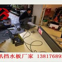 上海寶山區防汛擋水板安裝 廠家安裝防洪擋水板