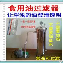 食用油過濾器-袋式濾油器 小榨油坊讓油變清亮的最好的過濾方法