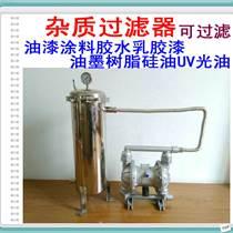 液体硅橡胶颗粒杂质过滤器 专门用来过滤胶液的装置设备