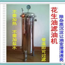 小型花生油濾油器? 花生油過濾無雜質 除油中懸浮雜質沉淀