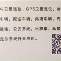 天津工程物流車北斗/GPS定位,手機gps油耗