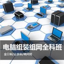 電腦維修培訓、電腦組裝組網培訓