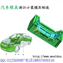 定做CR-Z塑胶电动三轮轿车模具制造