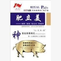 優質促長添加劑批發豬促長催肥飼料添加劑