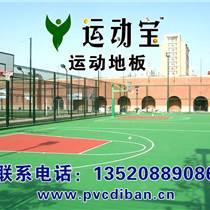 網球地板,排球地板,健身房地板,戶外橡膠地板,運動地膠
