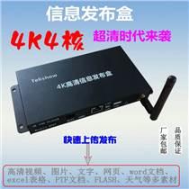 新產品AP67高清4K四核信息發布盒網絡廣告播放發布系統有線wifi