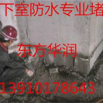 房山区地下室防水专业堵漏公司