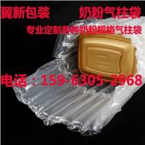 奶粉氣柱袋/奶粉快遞氣柱袋/奶粉氣柱袋批發