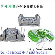 臺州馬自達3經典版車車燈注塑模公司