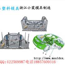 黃巖馬自達6車車燈注塑模具供應商