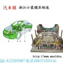 制造MG6車汽配塑膠模具行情