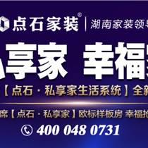 点石家装2017年度【消费者特权日】盛大启幕
