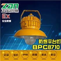 BPC8710防爆平臺燈 吊桿式防爆金鹵燈
