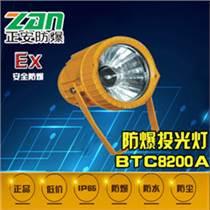 BTC8200/BTC8200A防爆投光燈