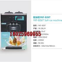 意卡芙YKF-826T商用冰淇淋機