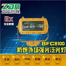 BFC8100防爆外場強光泛光燈 質優價廉