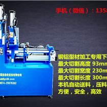 苏州飞研自动送料切铝机销售 专业快速